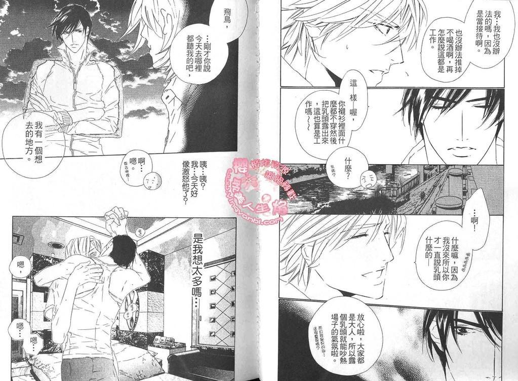 BROTHER 2 | 愛戀大無限 2 27