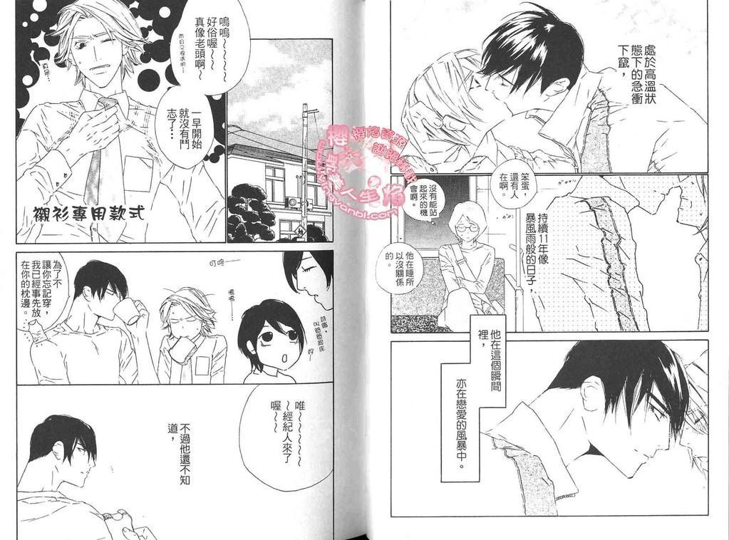 BROTHER 2 | 愛戀大無限 2 33