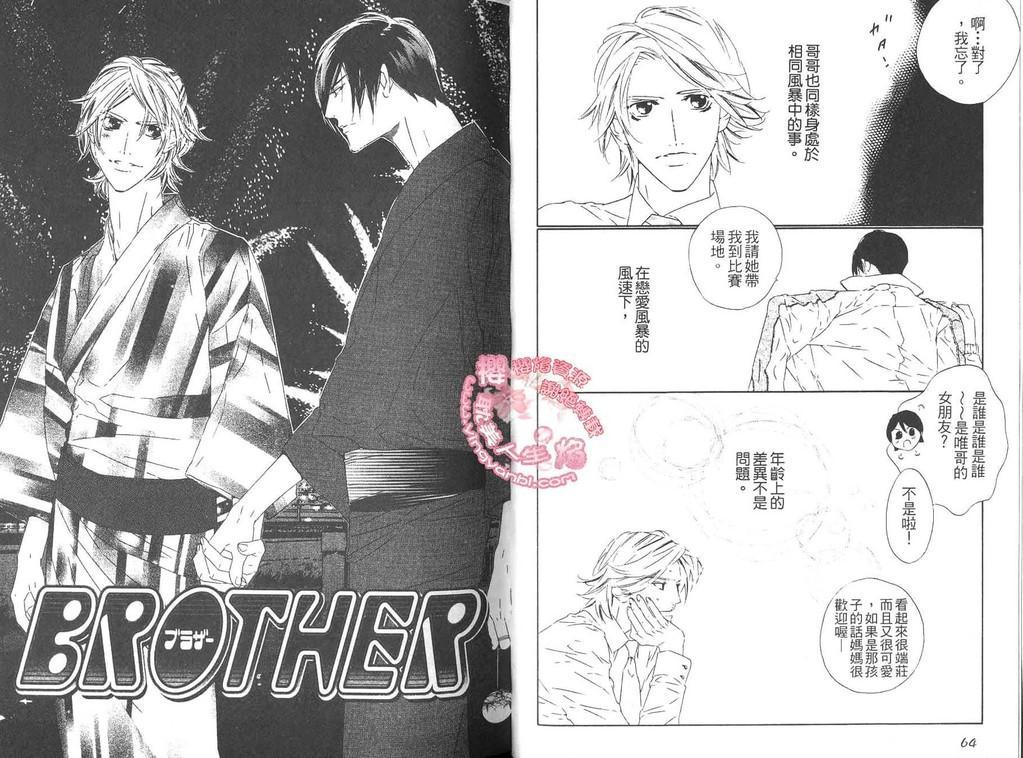 BROTHER 2 | 愛戀大無限 2 34