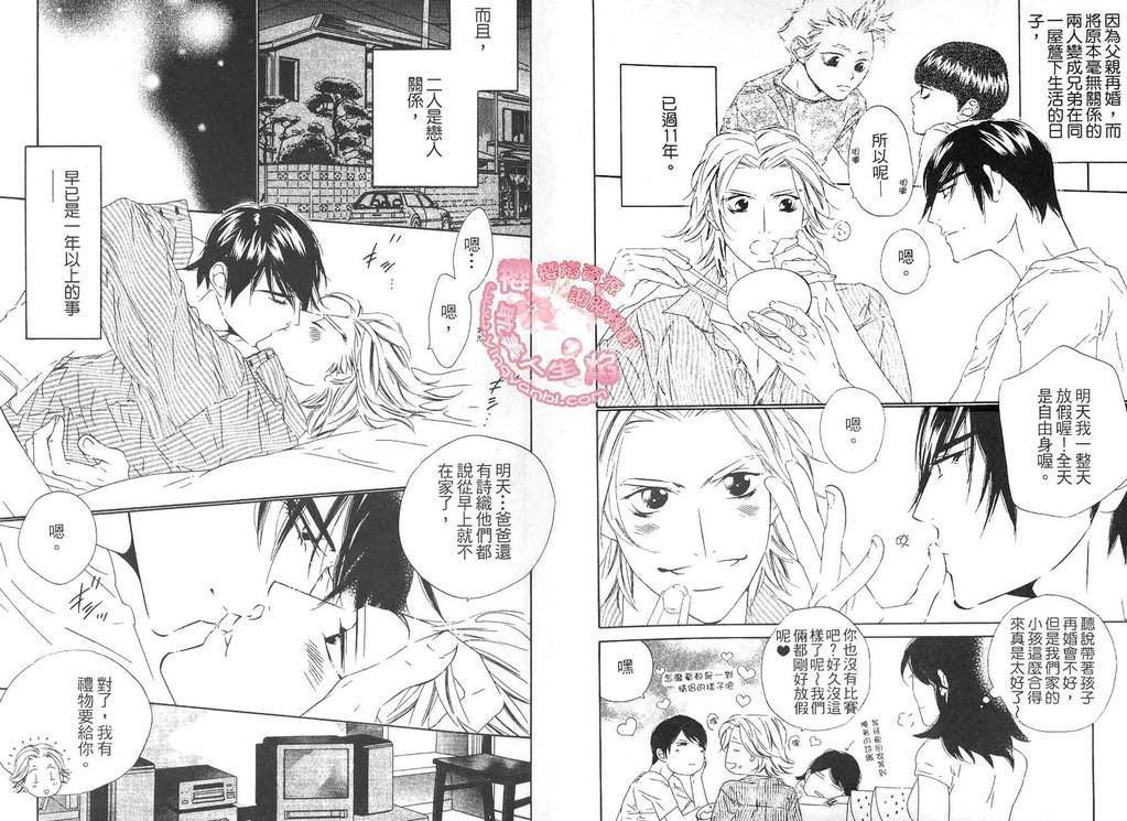 BROTHER 2 | 愛戀大無限 2 4