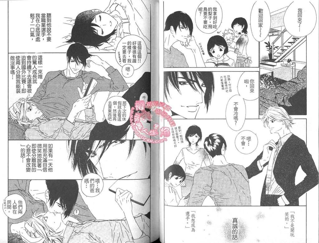 BROTHER 2 | 愛戀大無限 2 58