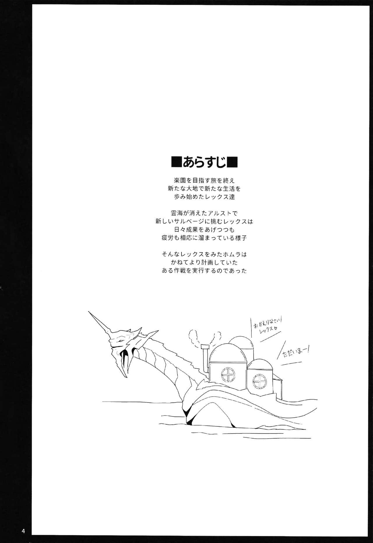 Ofuro de Homura to Sukebe Suru Hon   A Book About Doing Lewd Things in the Bath with Pyra 2