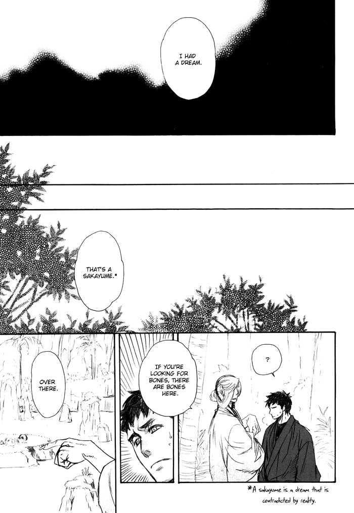 Sakayume no Niwa 10