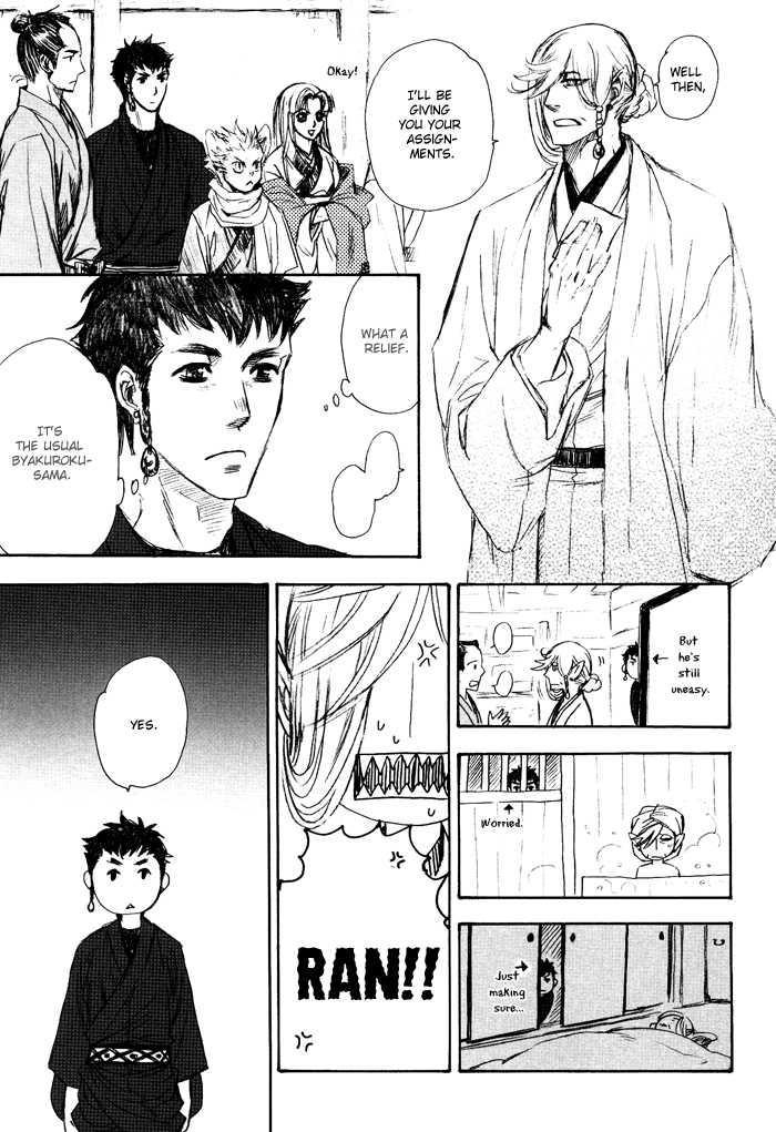 Sakayume no Niwa 2