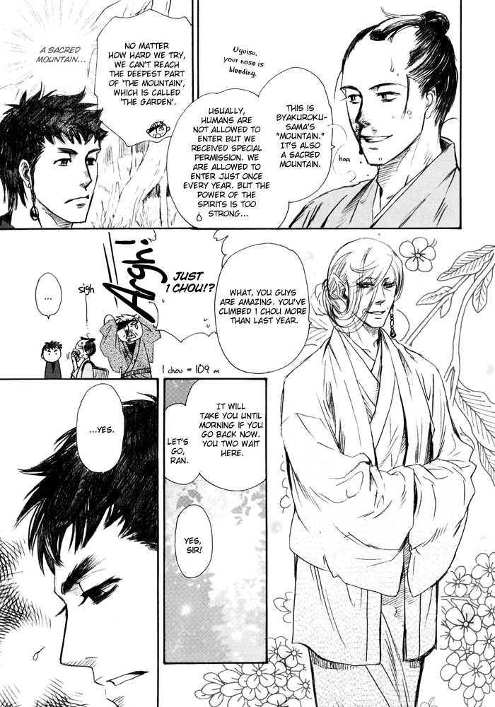 Sakayume no Niwa 6