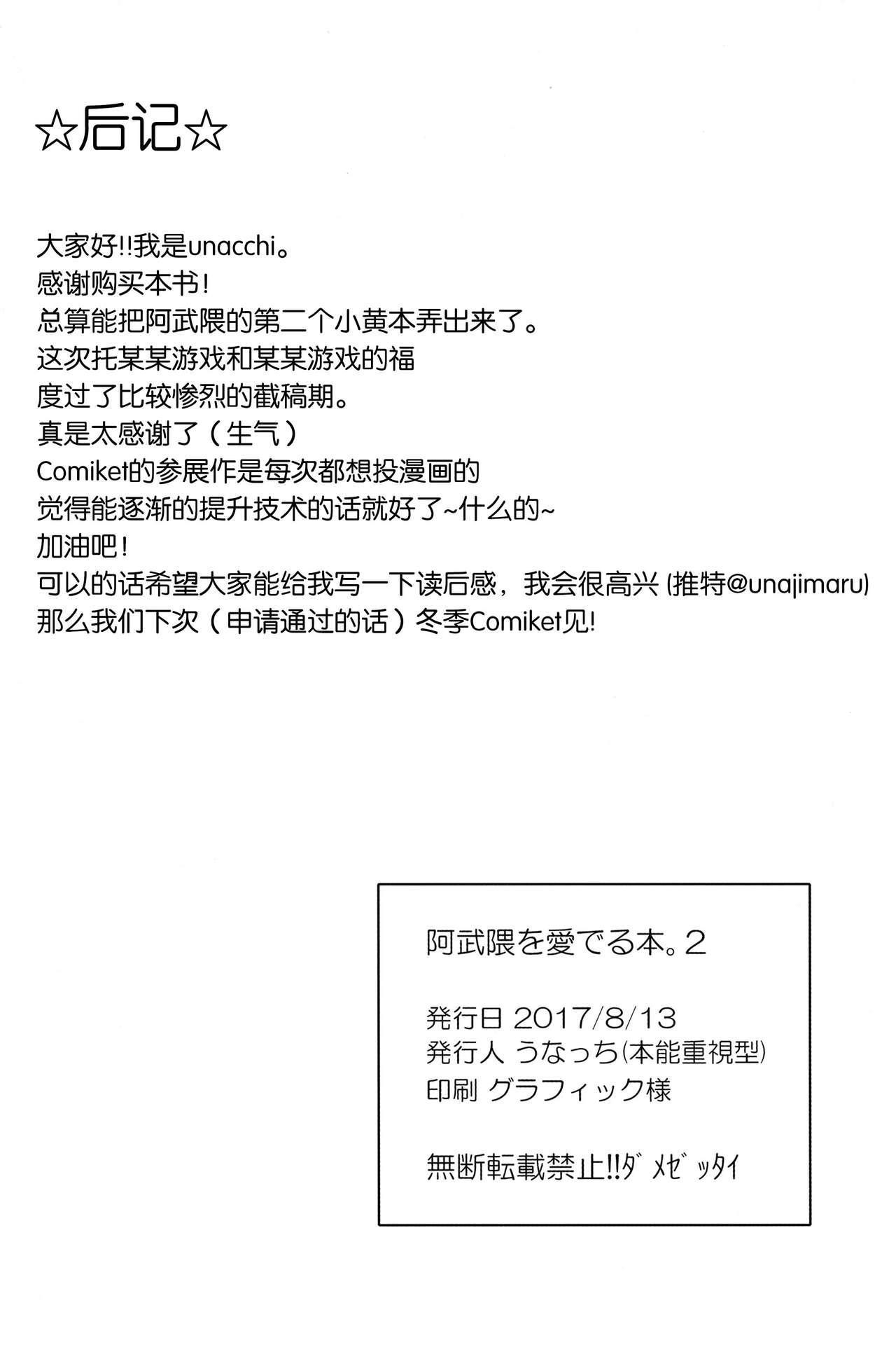 Abukuma o Mederu Hon. 2 21