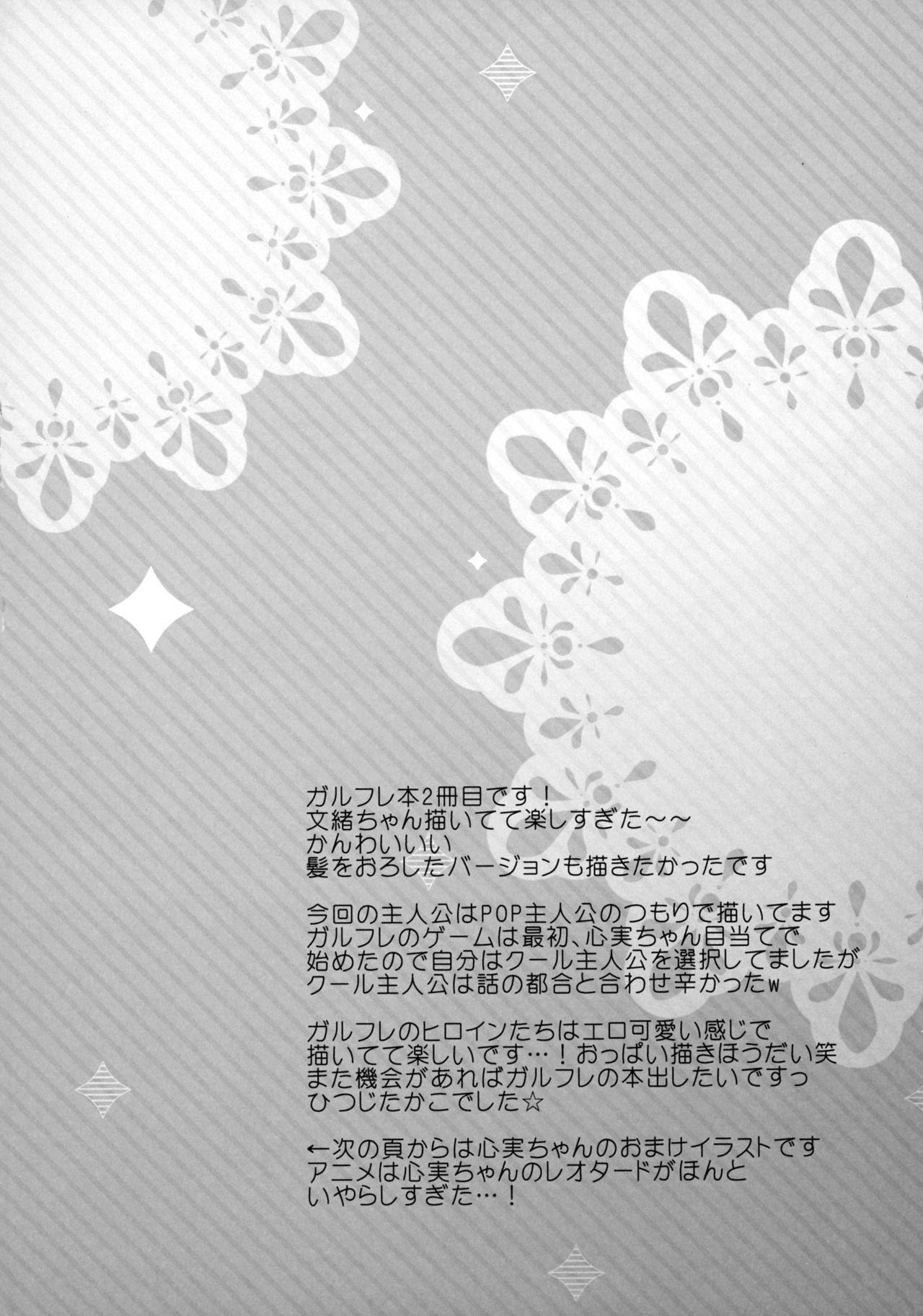 Fumio no Yuuwaku Date 20