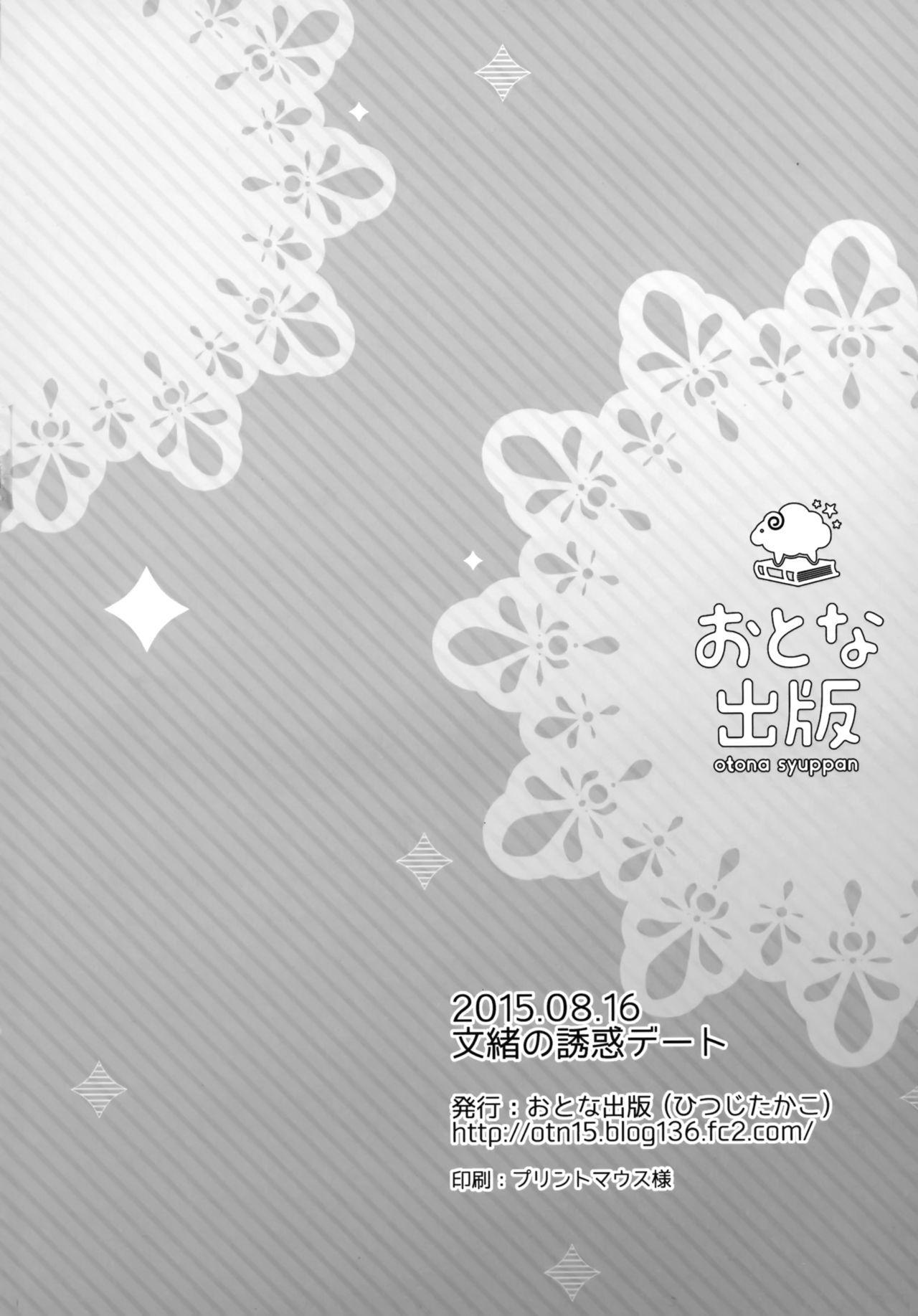 Fumio no Yuuwaku Date 26