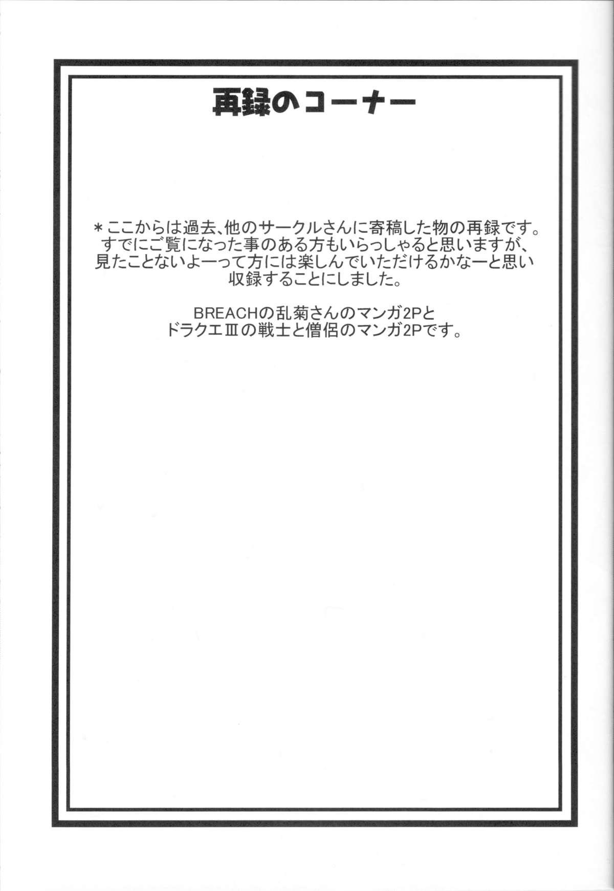 Reizoku Ouji | Subordinate Empress 11