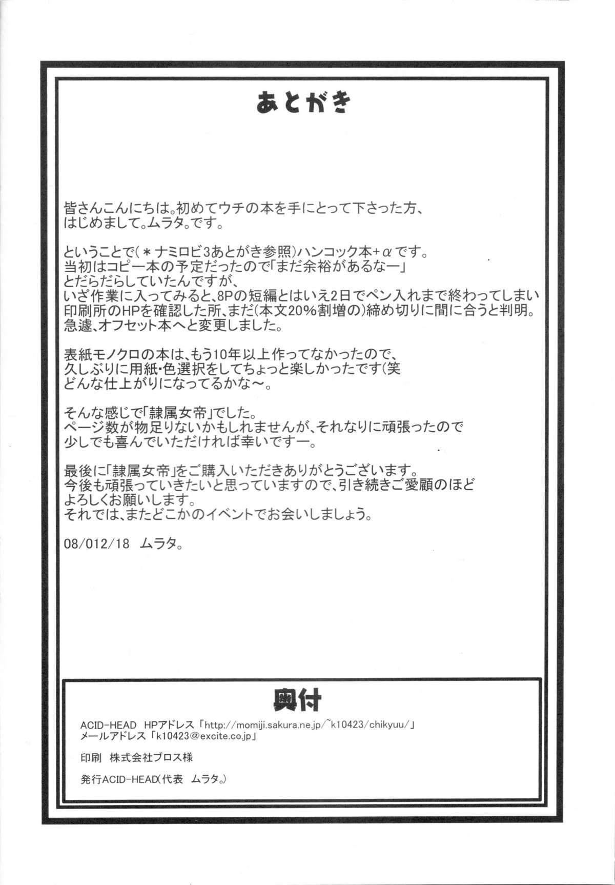 Reizoku Ouji | Subordinate Empress 16