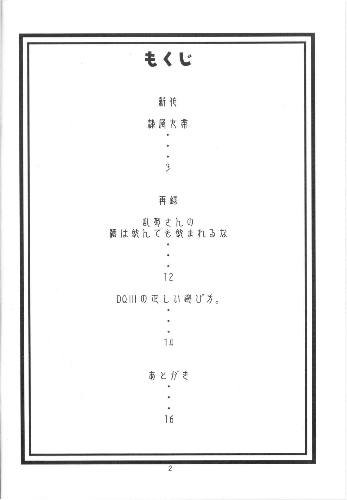 Reizoku Ouji | Subordinate Empress 2
