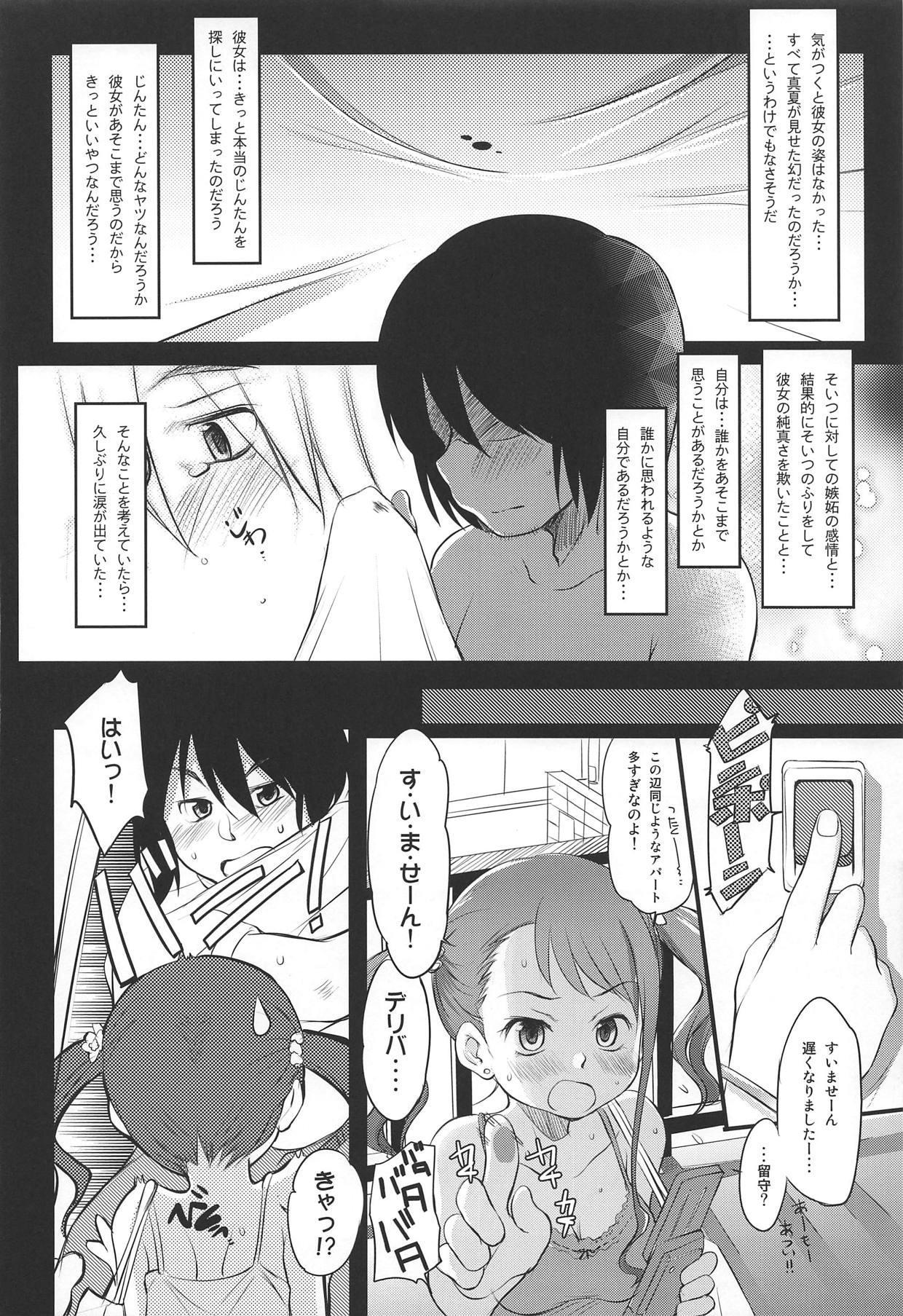 Natsu no Mamono. 18