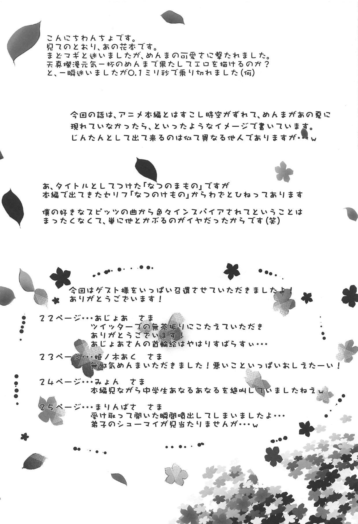 Natsu no Mamono. 2