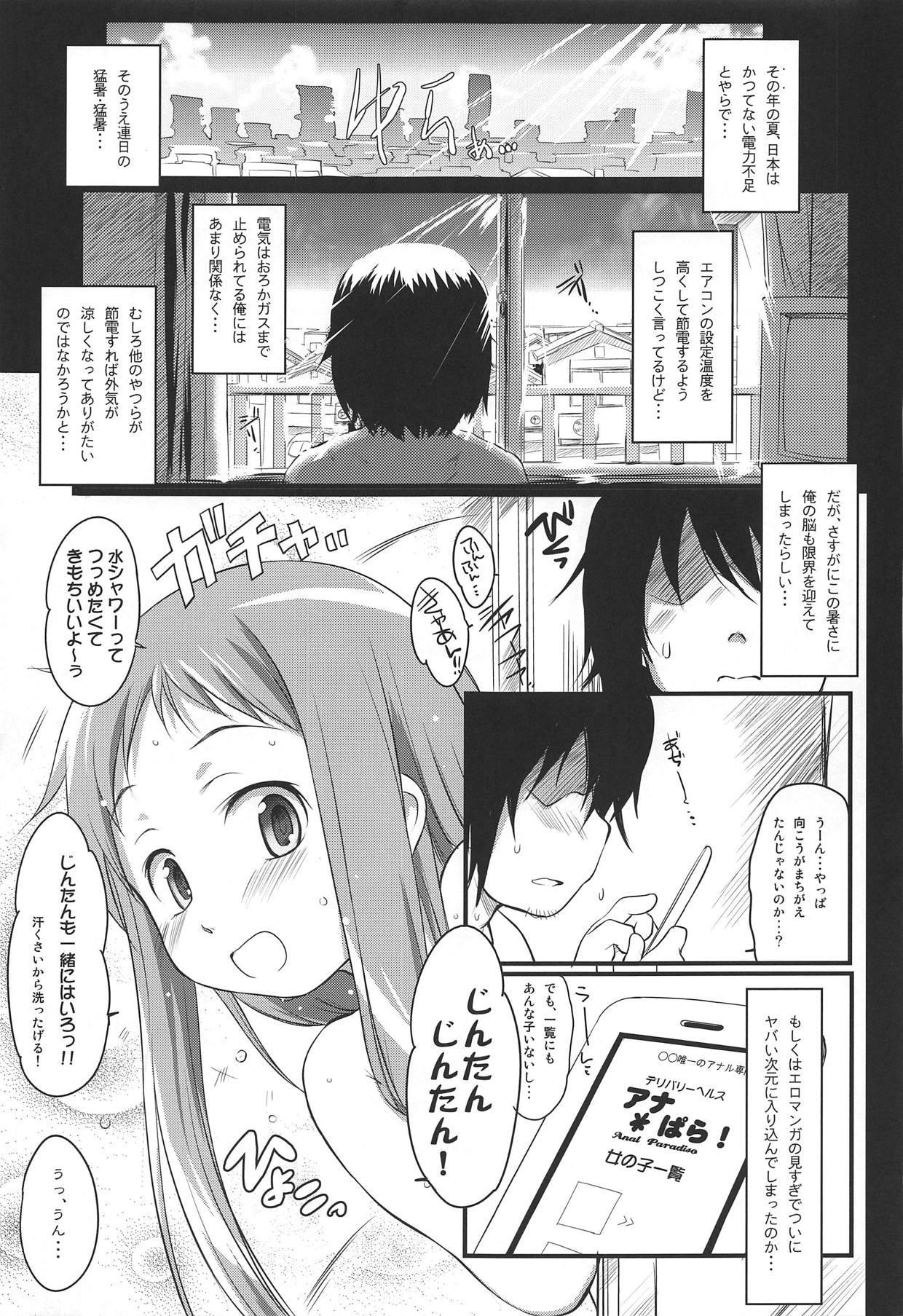 Natsu no Mamono. 3