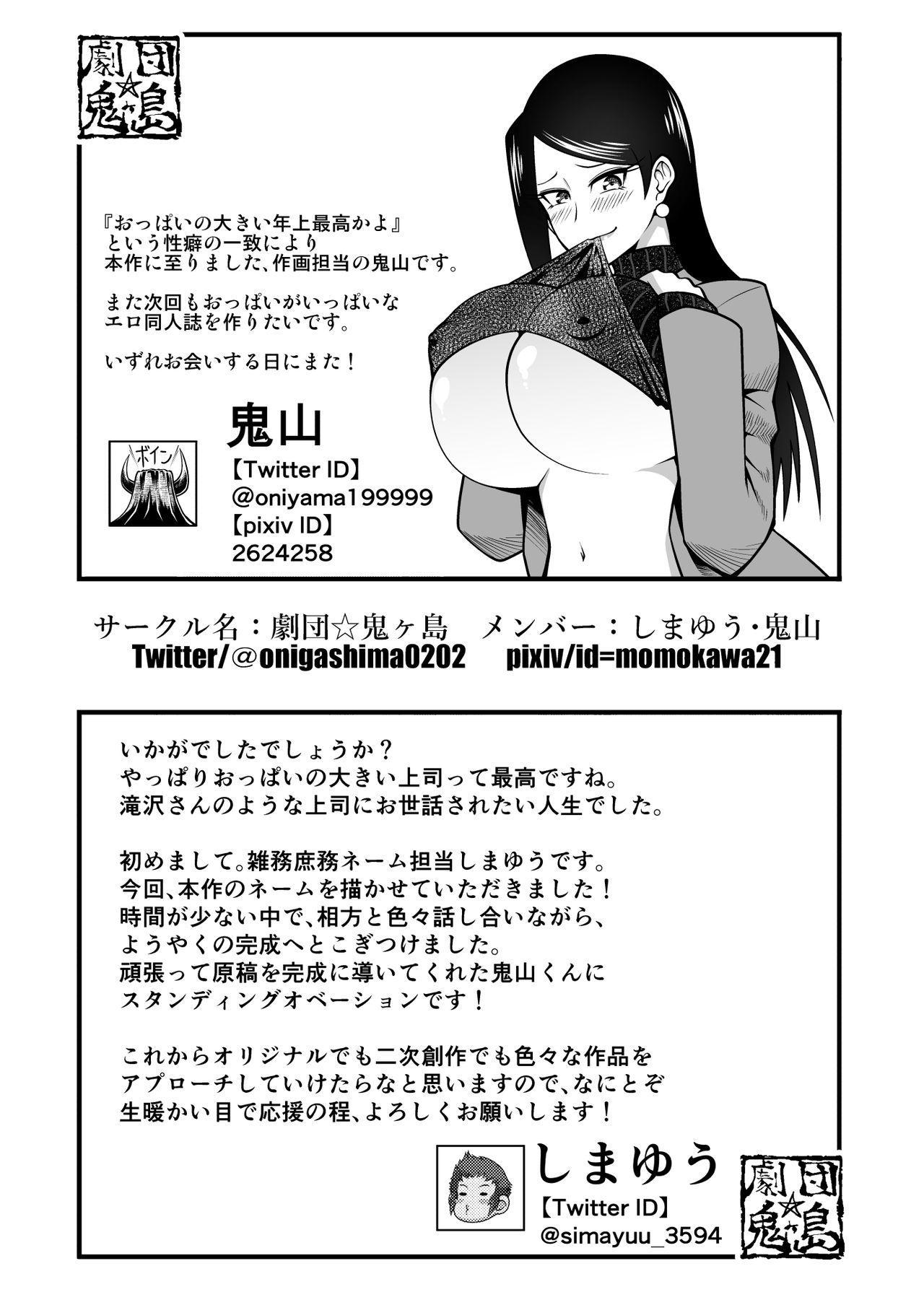 Kono Kyonyuu de Joushi wa Muri desho!! 27