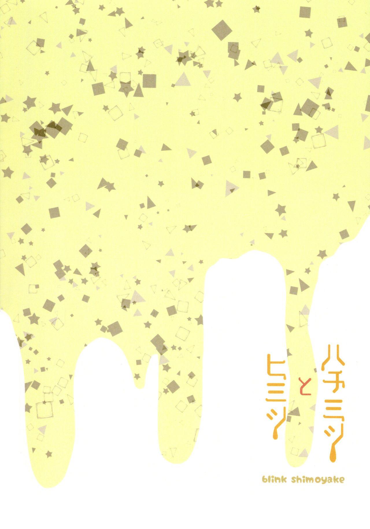 Hachimitsu to Himitsu 21