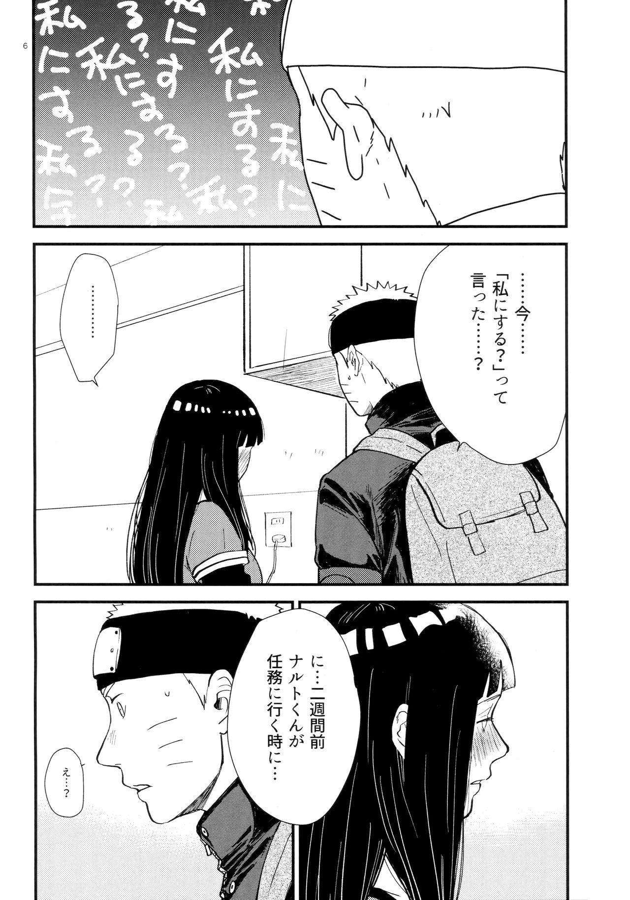 Hachimitsu to Himitsu 4