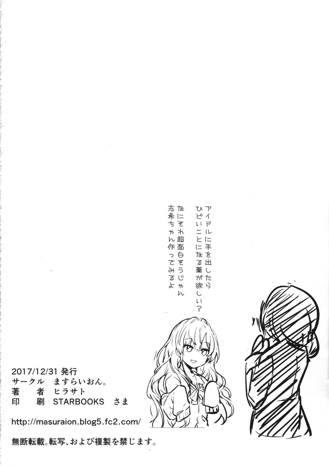 Yuzu no Ecchi na Hon 24