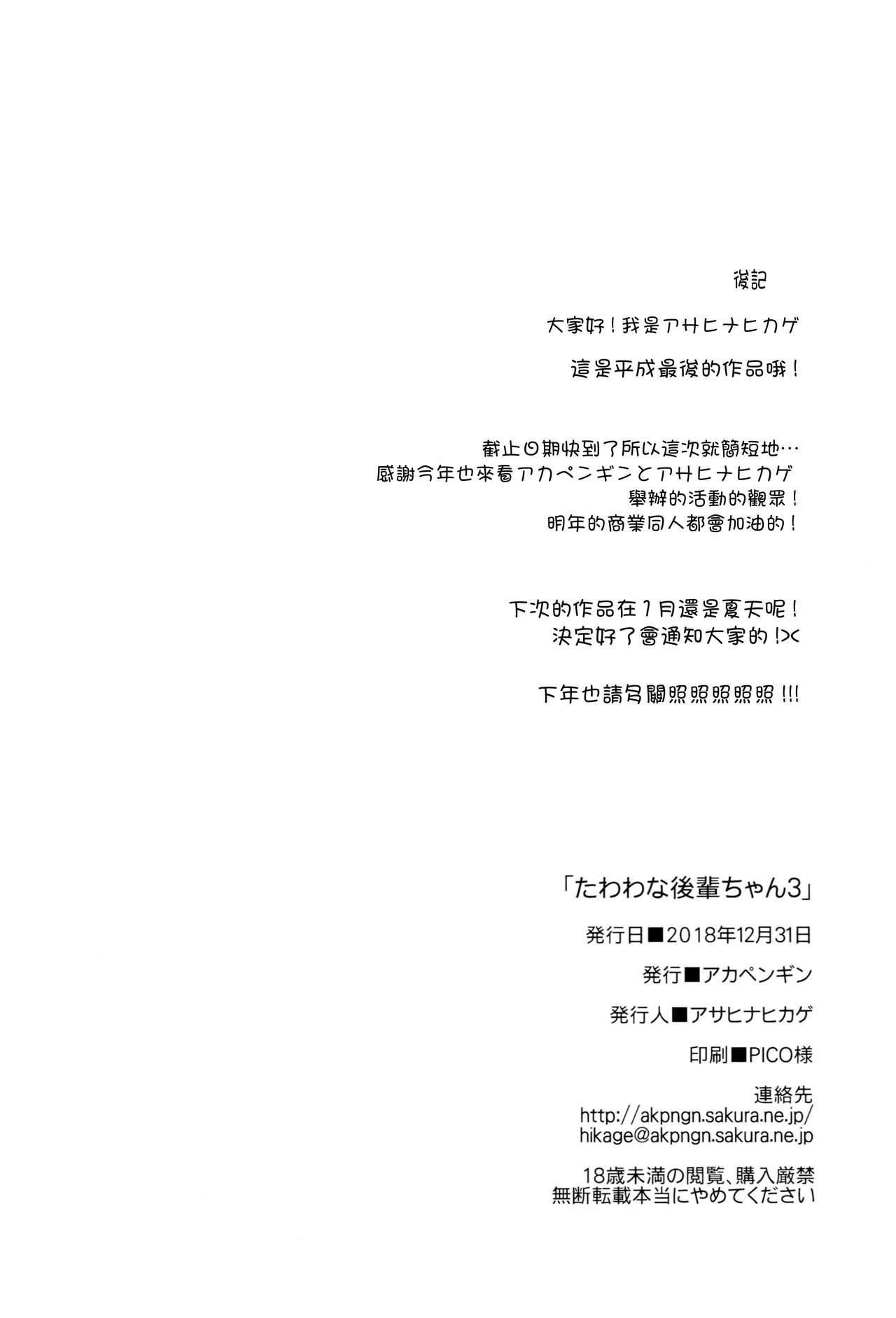 Tawawa na Kouhai-chan 3 25