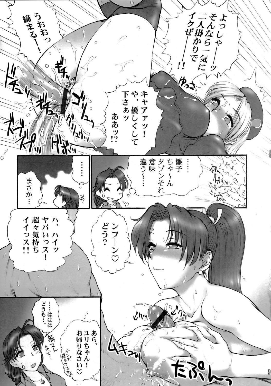 (SC29) [Shinnihon Pepsitou (St. Germain-sal)] Report Concerning Kyoku-gen-ryuu (The King of Fighters) 9