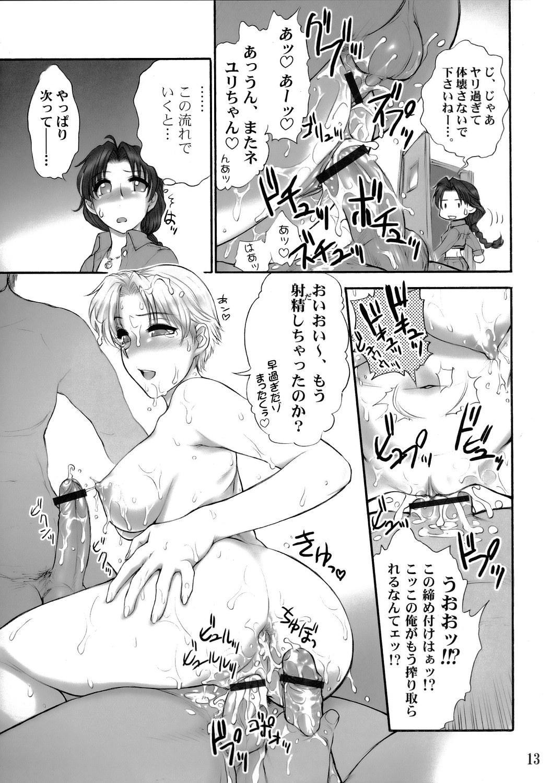 (SC29) [Shinnihon Pepsitou (St. Germain-sal)] Report Concerning Kyoku-gen-ryuu (The King of Fighters) 13