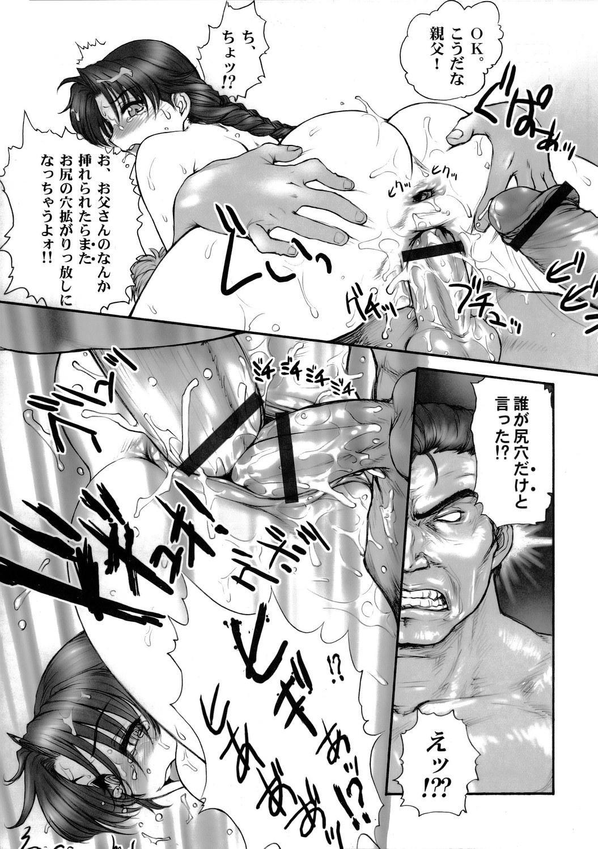(SC29) [Shinnihon Pepsitou (St. Germain-sal)] Report Concerning Kyoku-gen-ryuu (The King of Fighters) 19