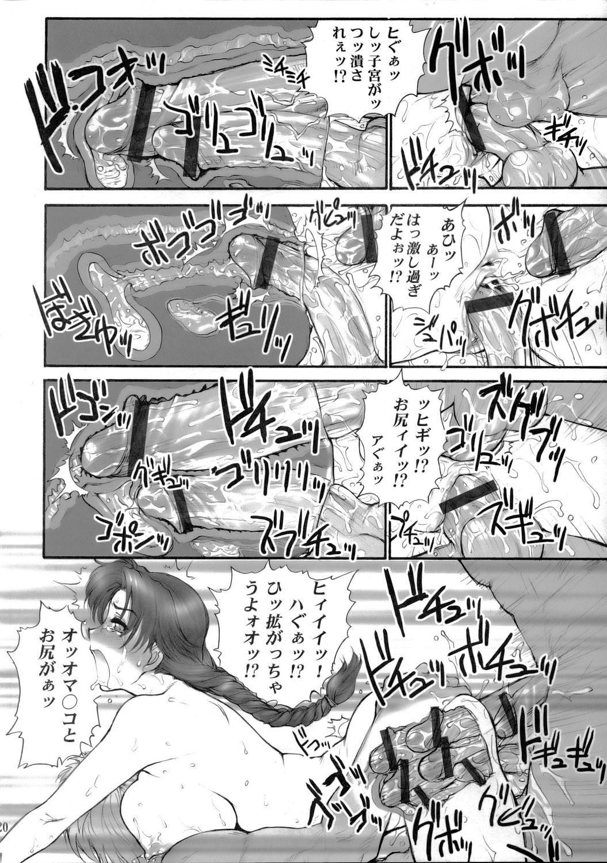 (SC29) [Shinnihon Pepsitou (St. Germain-sal)] Report Concerning Kyoku-gen-ryuu (The King of Fighters) 20