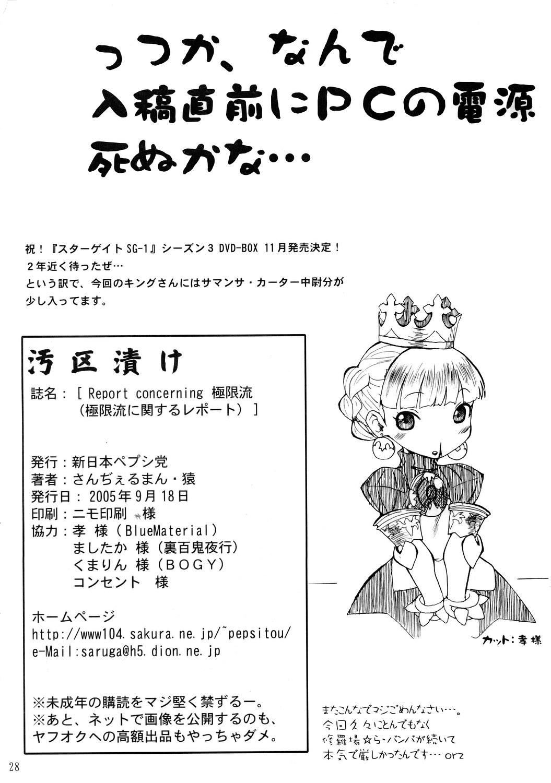 (SC29) [Shinnihon Pepsitou (St. Germain-sal)] Report Concerning Kyoku-gen-ryuu (The King of Fighters) 28