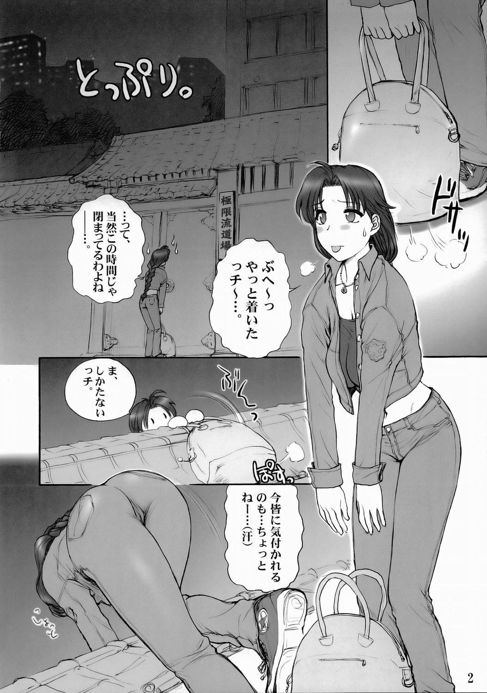 (SC29) [Shinnihon Pepsitou (St. Germain-sal)] Report Concerning Kyoku-gen-ryuu (The King of Fighters) 2