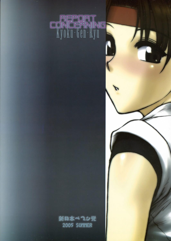 (SC29) [Shinnihon Pepsitou (St. Germain-sal)] Report Concerning Kyoku-gen-ryuu (The King of Fighters) 29