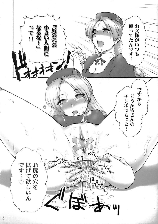 (SC29) [Shinnihon Pepsitou (St. Germain-sal)] Report Concerning Kyoku-gen-ryuu (The King of Fighters) 8