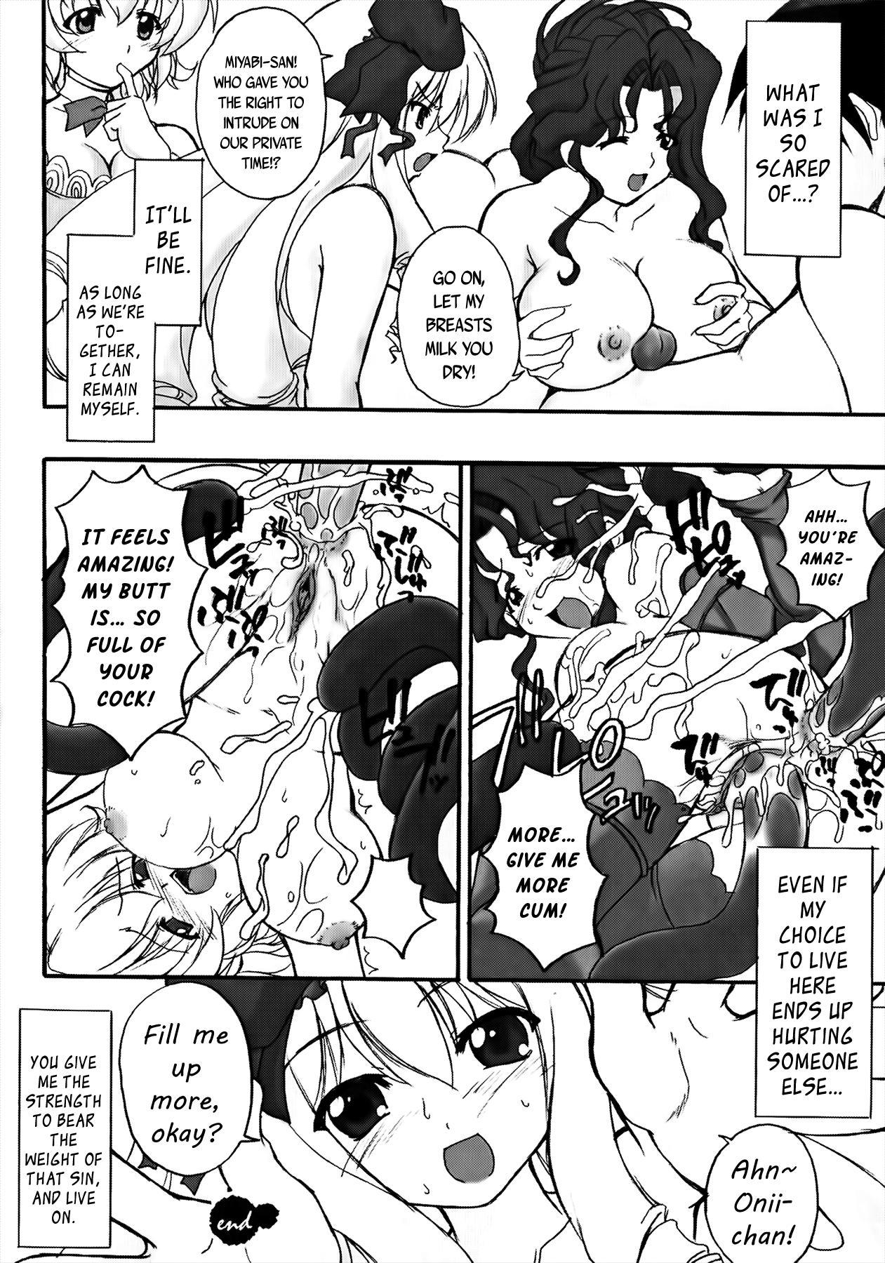 Koujin-ke no Ichizoku | The Koujin Dynasty 19
