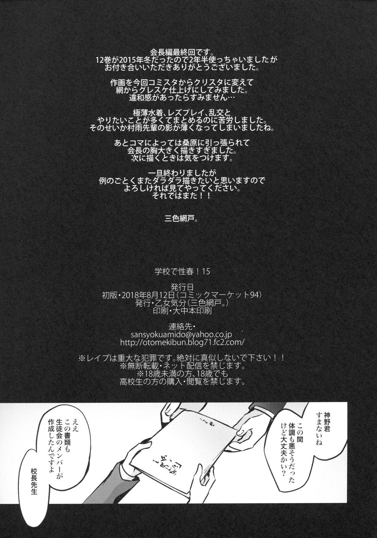 Gakkou de Seishun! 15 31