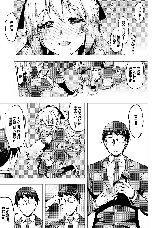 Seido Kaichou wa Kusshinai? 10