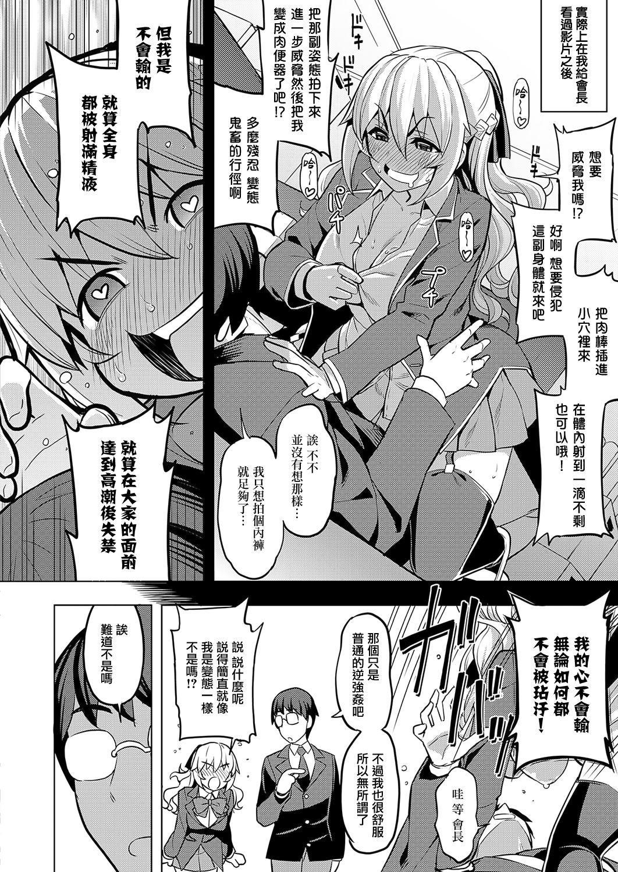 Seido Kaichou wa Kusshinai? 15