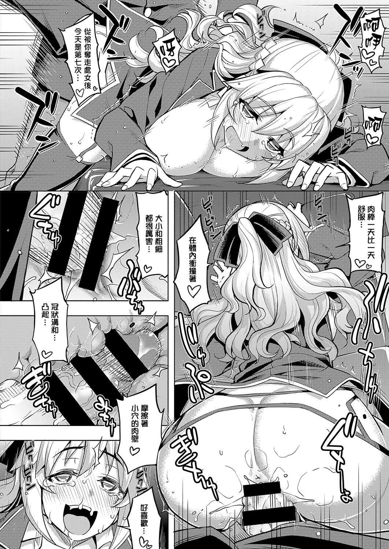 Seido Kaichou wa Kusshinai? 27