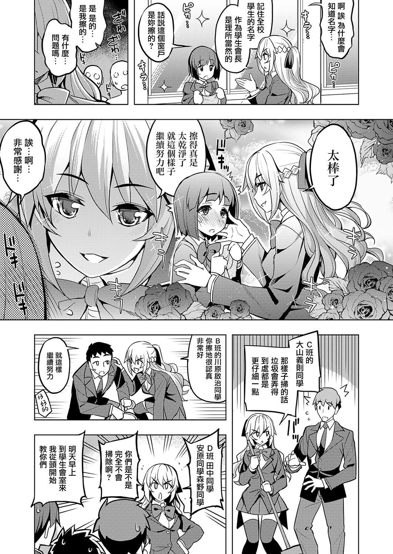 Seido Kaichou wa Kusshinai? 2