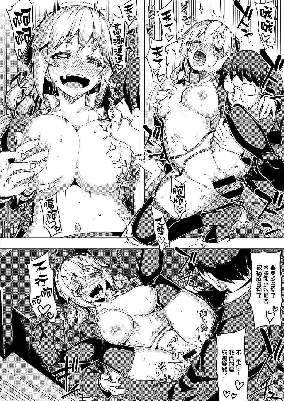 Seido Kaichou wa Kusshinai? 31