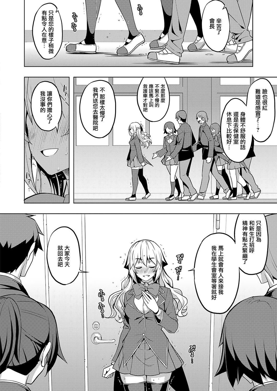 Seido Kaichou wa Kusshinai? 7