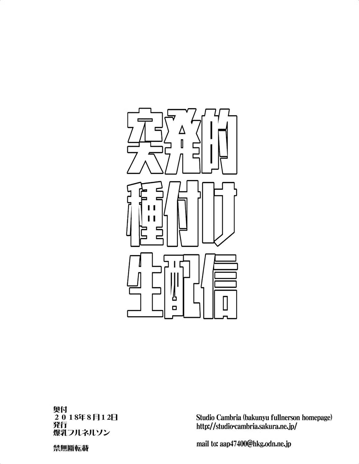 Toppatsuteki Tanetsuke Namahaishin 9
