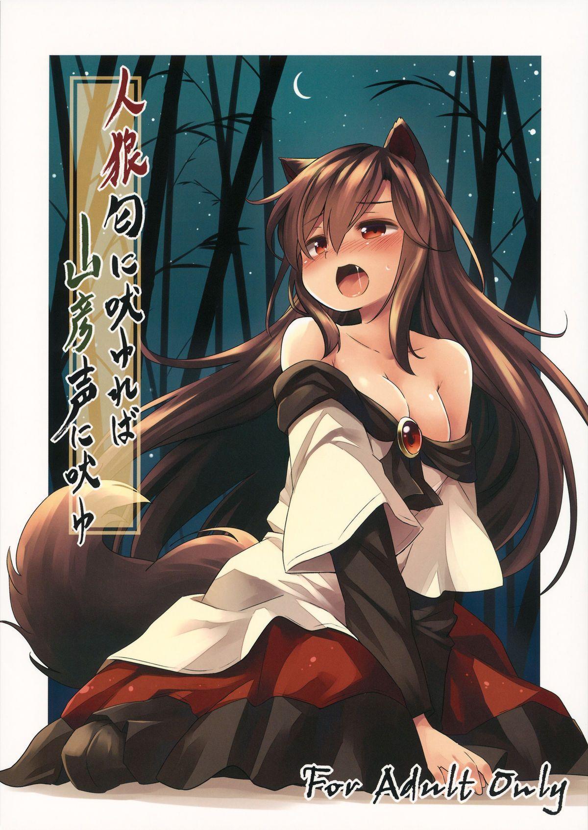 Jinrou Nioi ni Hoyureba Yamabiko Koe ni Hoyu   When the Werewolf Barks, The Yamabiko Echos 0