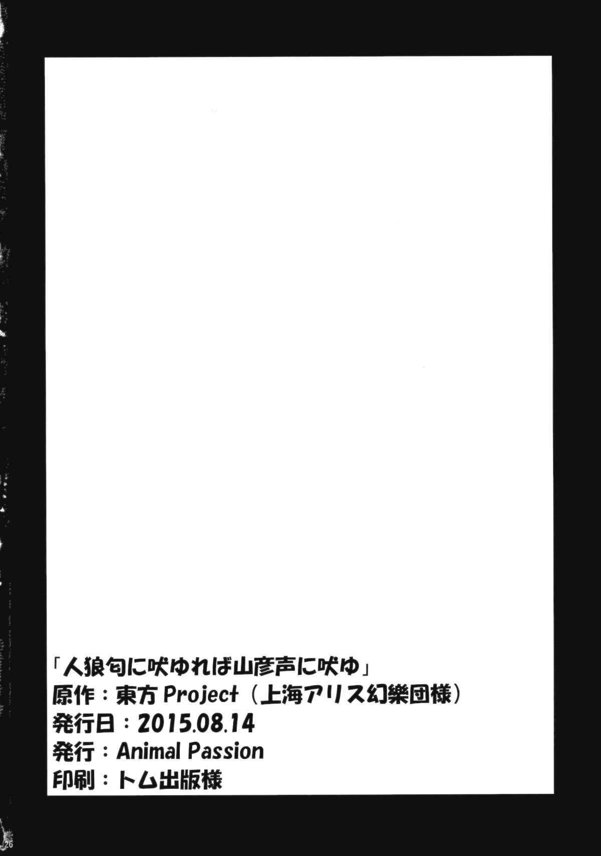 Jinrou Nioi ni Hoyureba Yamabiko Koe ni Hoyu   When the Werewolf Barks, The Yamabiko Echos 24