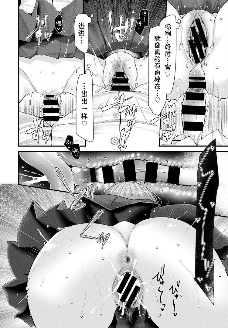 Onaho Kyoushitsu 5-ketsume 8