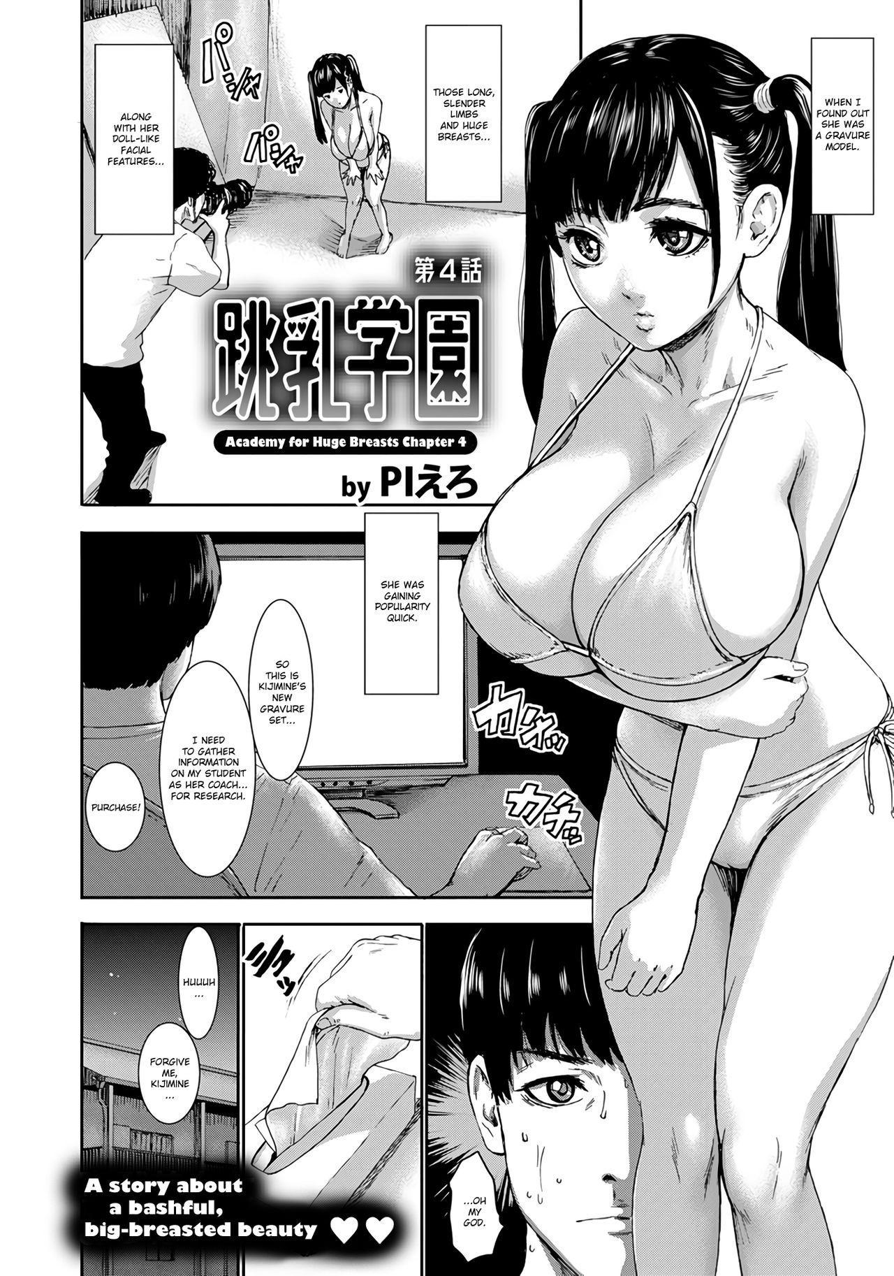 Chounyuu Gakuen   Academy For Huge Breasts Ch. 1-7 69