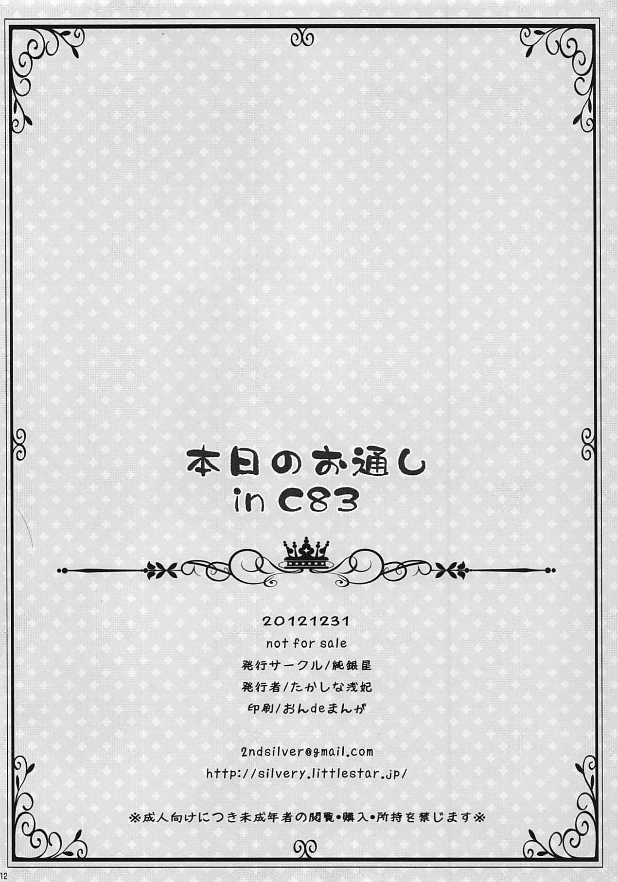 Honjitsu no Otooshi in C83 13