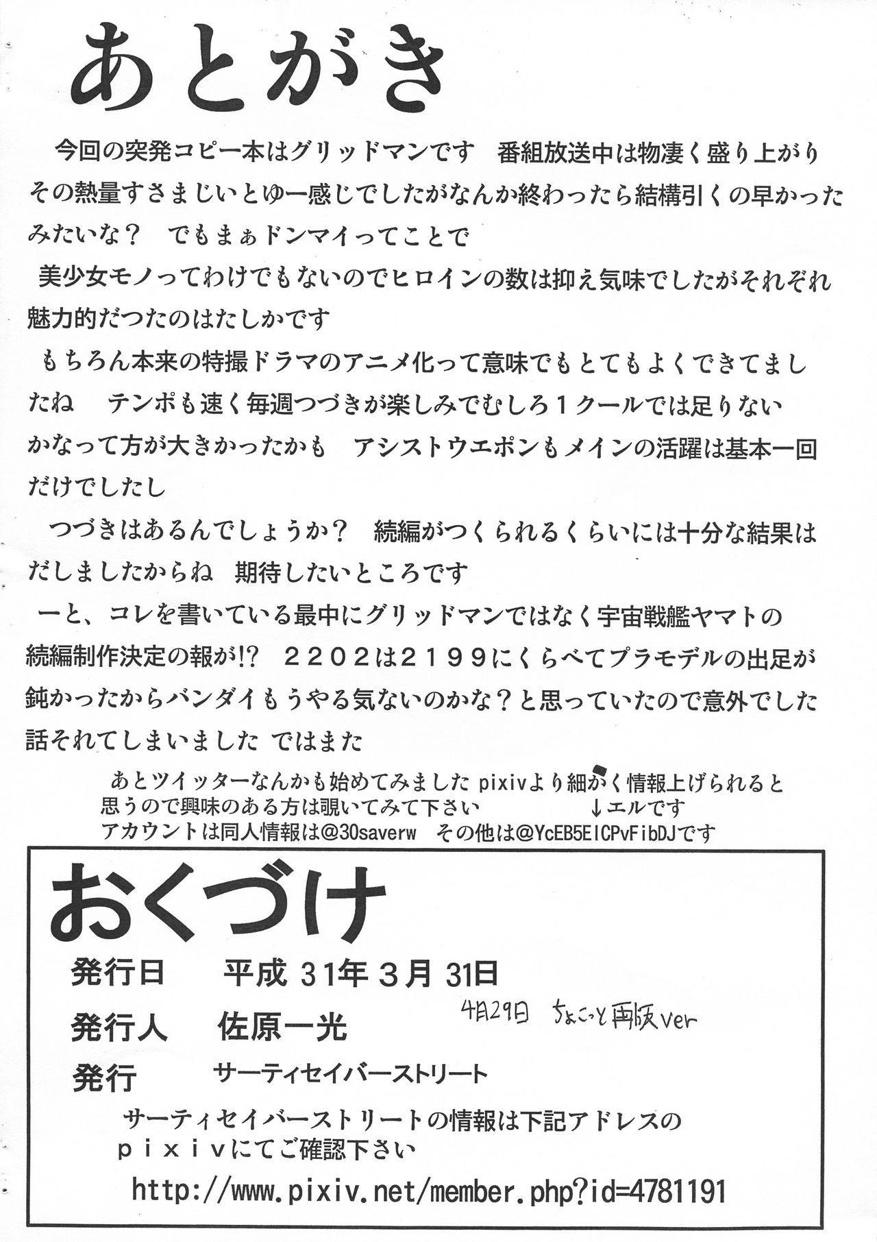 Yami no Joou wa Nemuranai Copy 1 11