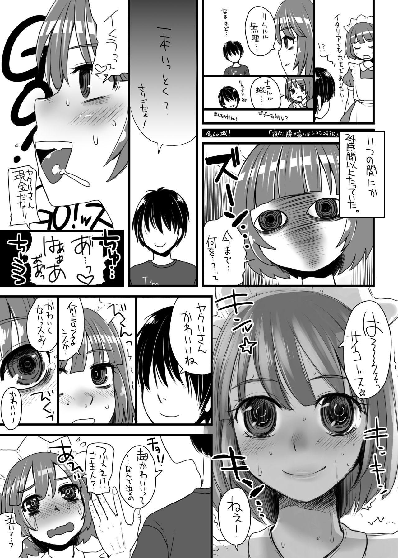[Sarurururu (Doru Riheko)] Yakui-san Ero  Soushuuhen 2013-2016 (Nijiura Maids) [Digital] 11