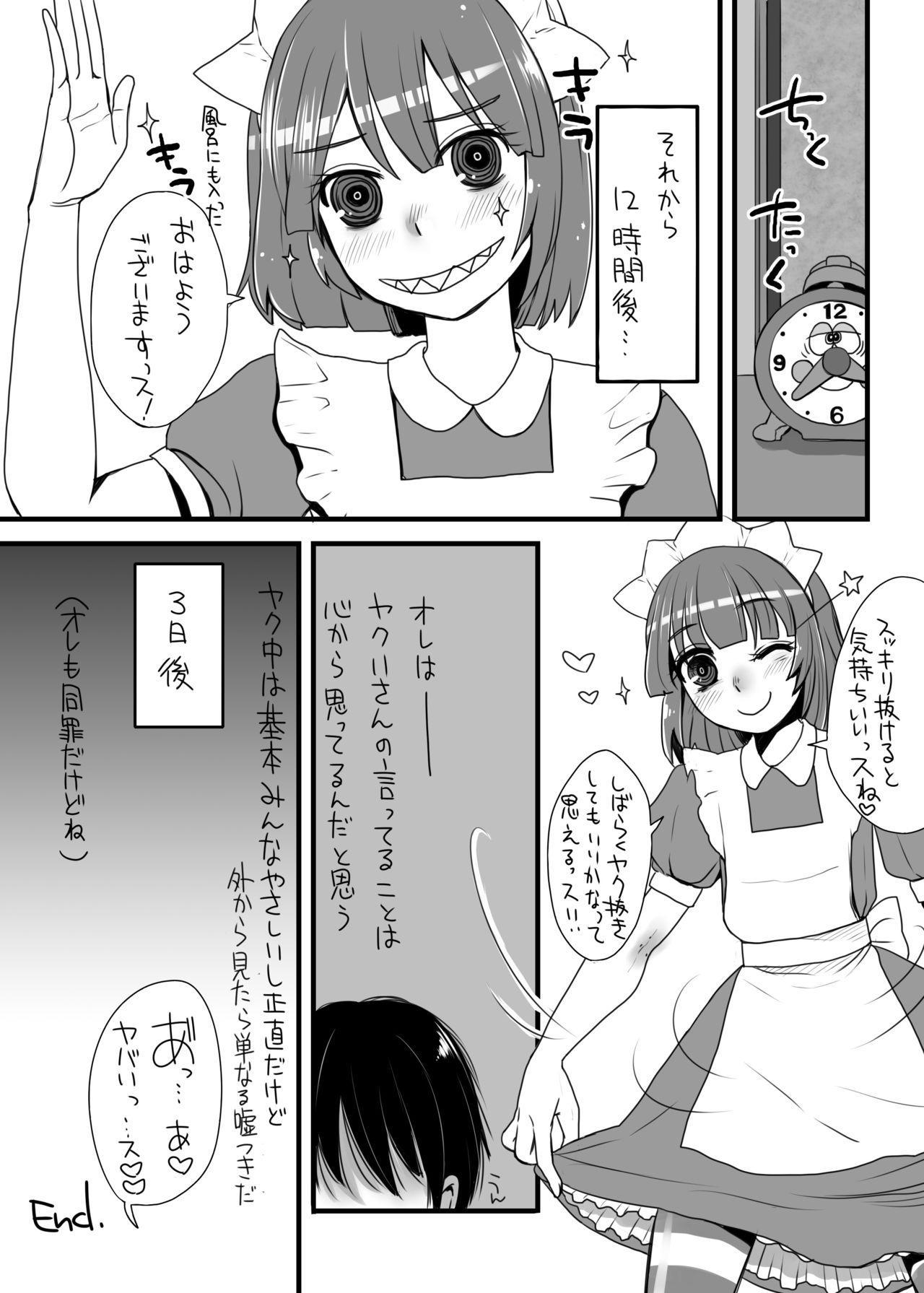 [Sarurururu (Doru Riheko)] Yakui-san Ero  Soushuuhen 2013-2016 (Nijiura Maids) [Digital] 14