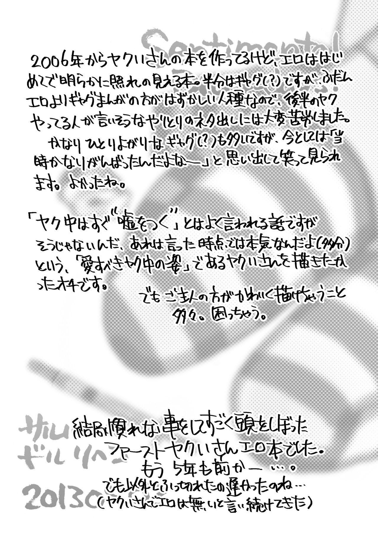[Sarurururu (Doru Riheko)] Yakui-san Ero  Soushuuhen 2013-2016 (Nijiura Maids) [Digital] 18