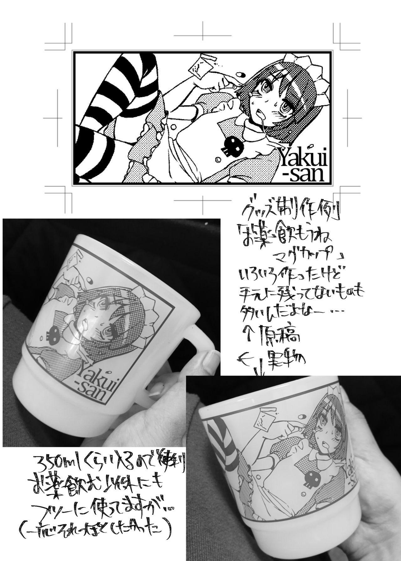[Sarurururu (Doru Riheko)] Yakui-san Ero  Soushuuhen 2013-2016 (Nijiura Maids) [Digital] 43